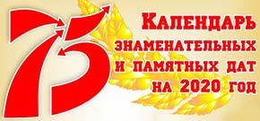 Календарь знаменательных и памятных дат Петушинского района на 2020 год