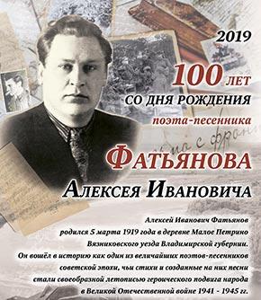 100 лет со дня рождения Алексея Ивановича Фатьянова
