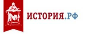 Портал популяризации истории «История.РФ»