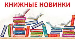 Вновь поступившие книги