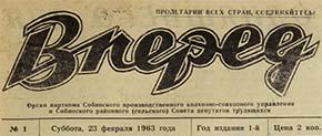 Все выпуски газеты «Вперед» за 1942, 1943, 1944, 1946, 1963, 1964 гг.
