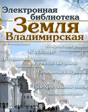 Электронная библиотека Земля Владимирская
