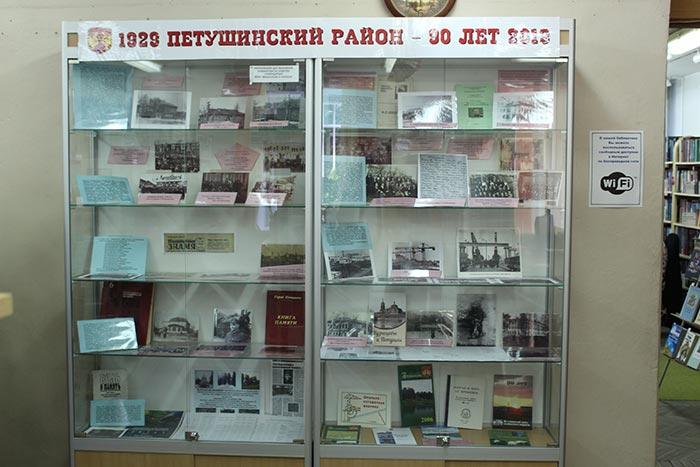 Историко - документальная выставка «1929 Петушинский район – 90 лет 2019»