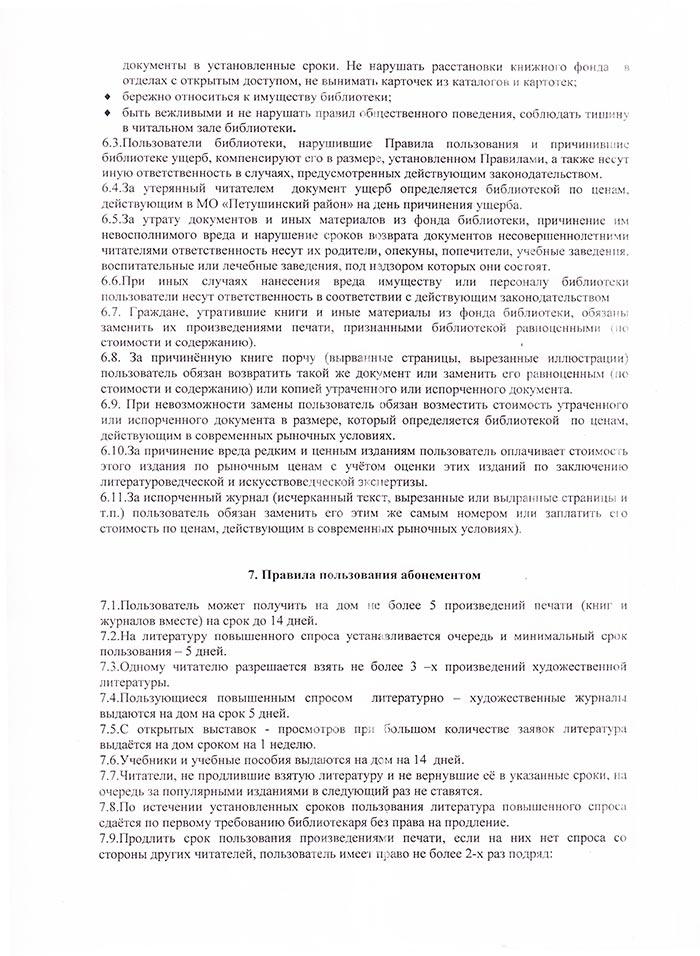 Правила пользования абонементом