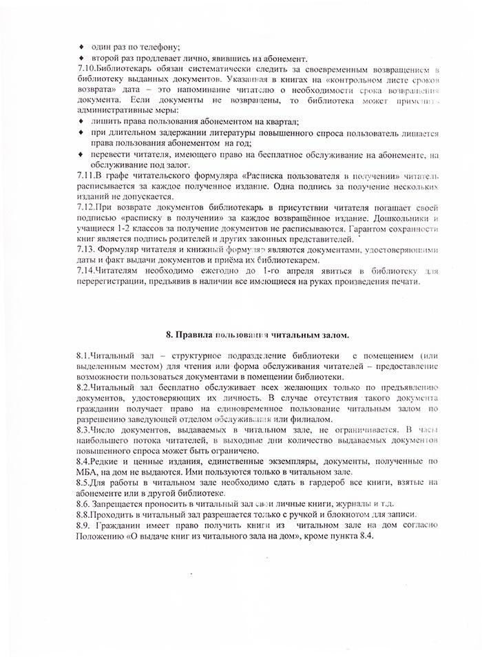 Правила пользования читальным залом