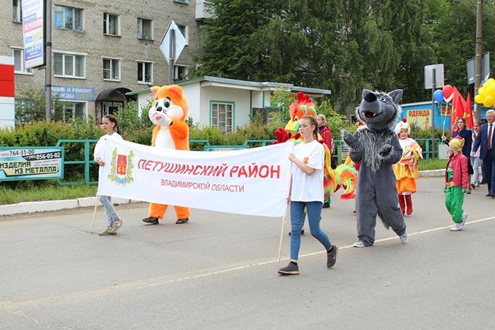90 лет Петушинскому району