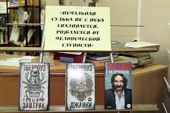 Выставка книг о проблеме вредных привычек и борьбе с ними