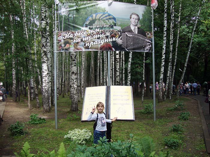Вход в городской парк г. Вязники