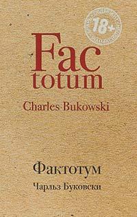 Чарльз Буковски «Фактотум»