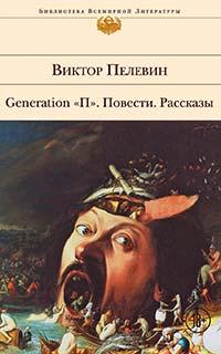 Виктор Пелевин «Generation «П»