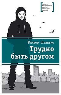 Виктор Штанько «Трудно быть другом»