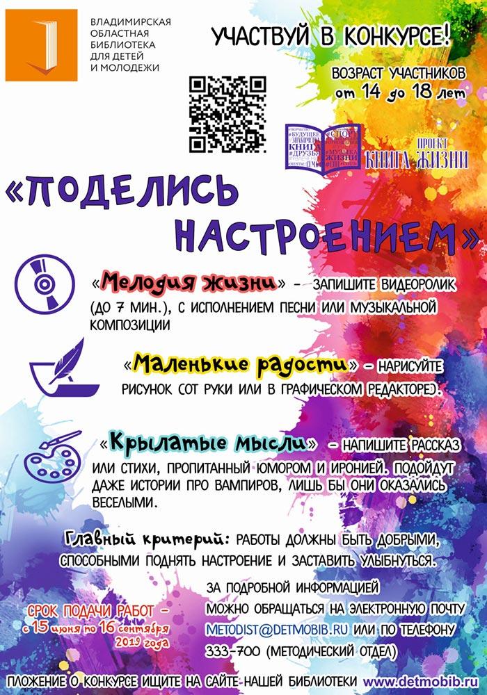Владимирская областная библиотека для детей и молодежи