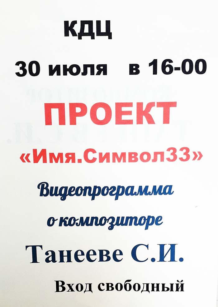 КДЦ пос. Городищи Петушинского района