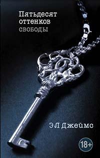 Э.Л. Джеймс «Пятьдесят оттенков свободы»
