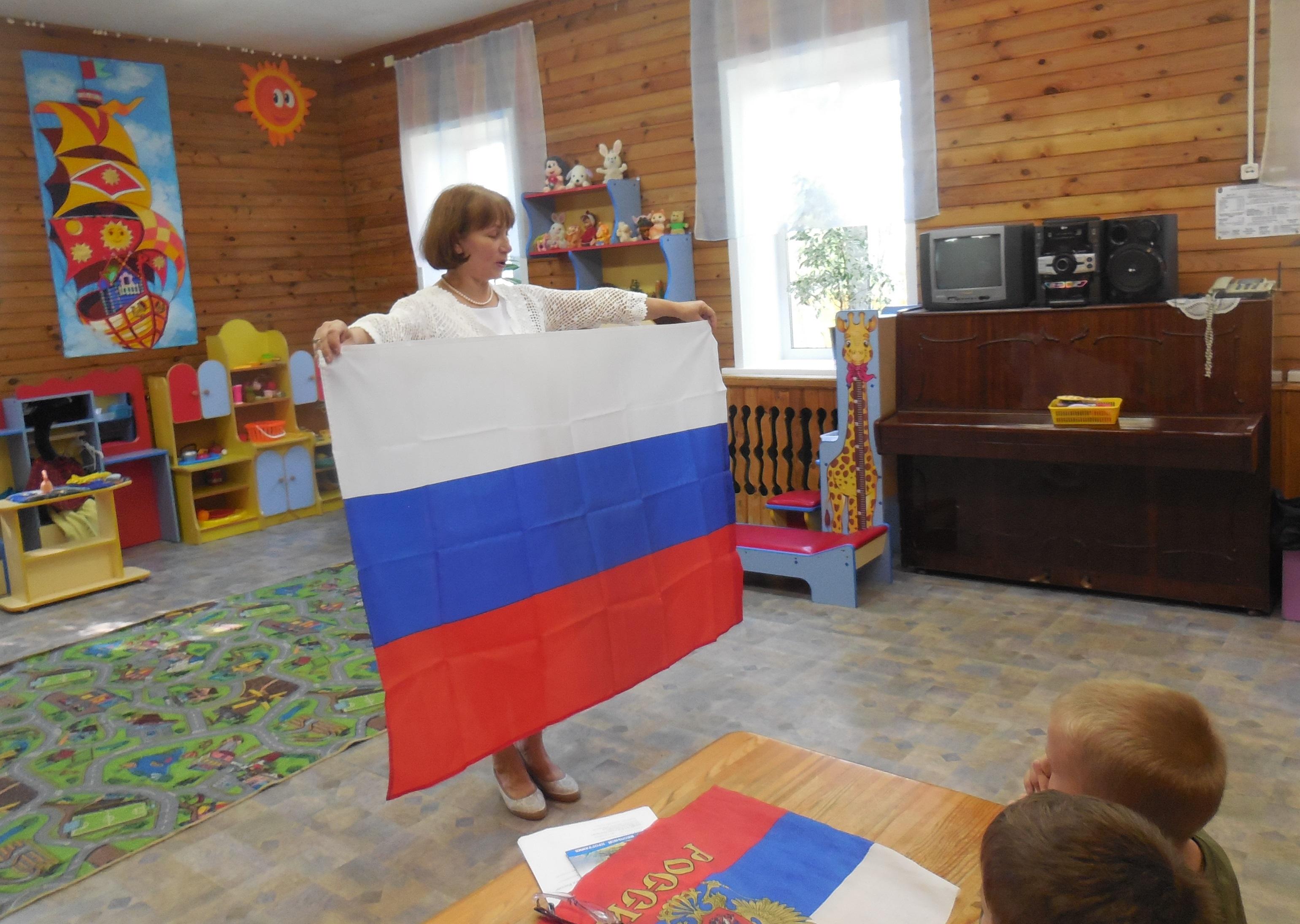 """Мероприятие """"Флаг России - великое знамя"""""""