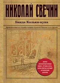 Николай Свечин «Банда Кольки-куна»