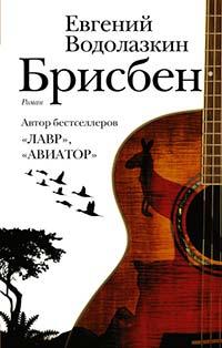 13. Евгений Водолазкин «Брисбен»