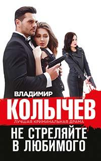 Владимир Колычев «Не стреляйте в любимого»