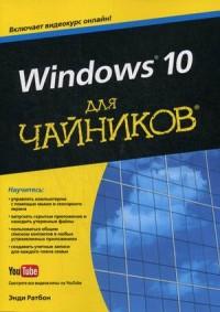 Ратбон Э. Windows 10 для чайников