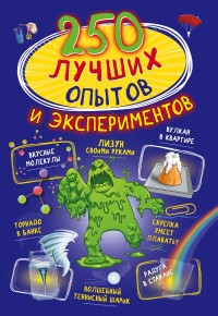 Вайткене Л. Д.  250 лучших опытов и экспериментов