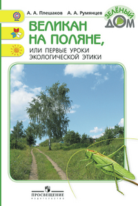 Плешаков А.А. Великан на поляне. Или первые уроки экологической этики