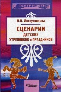 Лоскутникова Л, П. Сценарии детских утренников и праздников