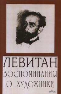 Колодный Л. Е. Илья Глазунов. Любовь и ненависть