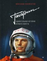 Климентов В. Л. Гагарин. Удивительная история первого полёта
