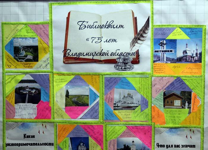 Выставочная работа – библиоквилт «75 лет Владимирской области»
