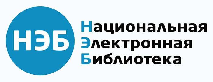 Портал Национальной электронной библиотеки доступен каждому