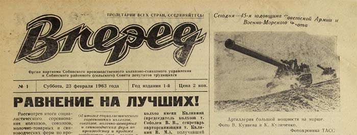 "Все выпуски газеты ""Вперед"" за 1963-1964 гг."