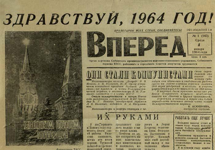 "Все выпуски газеты ""Вперед"" за 1963-1964 гг"