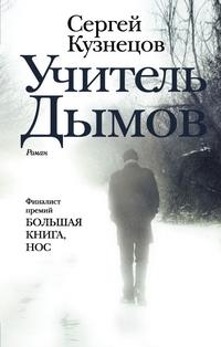 Кузнецов С.Ю. Учитель Дымов.