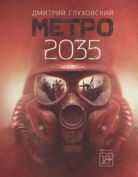 Глуховский Д.А. Метро 2035.