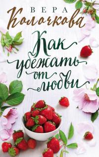 Колочкова В. Как убежать от любви.