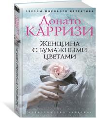Карризи Д. Женщина с бумажными цветами.