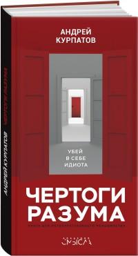 Курпатов А.В. Чертоги разума.