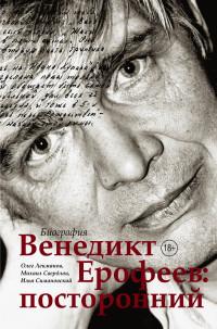 Лекманов О.А. Венедикт Ерофеев: посторонний.