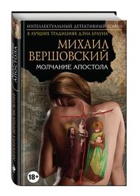 Вершовский М. Молчание апостола.