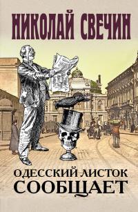 Свечин Н. Одесский помошник сообщает.