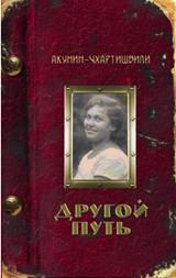 Акунин-Чхартишвили. Другой путь.