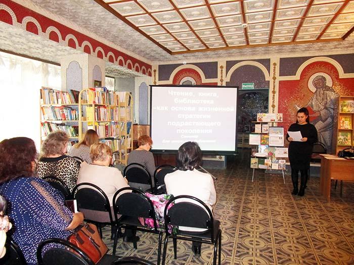 """Семинар для школьных библиотек """"Чтение, книга, библиотека - как основа жизненной стратегии подрастающего поколения"""""""