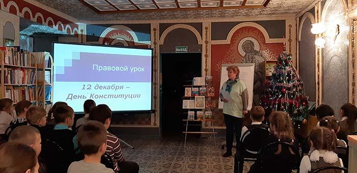 Правовой урок, посвященный Дню Конституции Российской Федерации