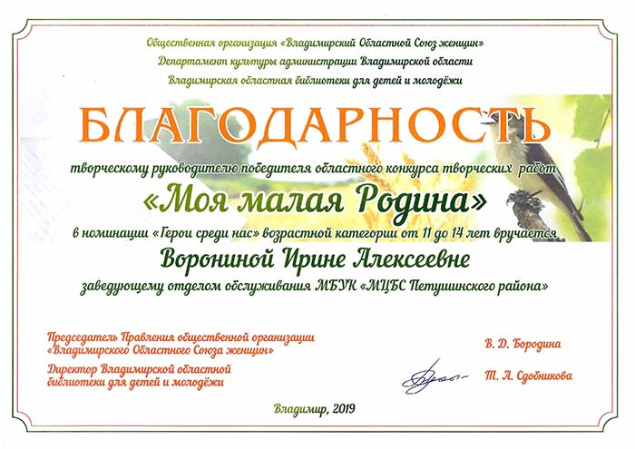 Победа в конкурсе творческих работ «Моя малая Родина»