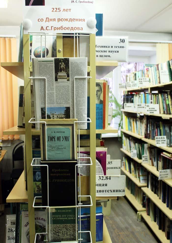 Книжная выставка «Служить бы рад, прислуживаться тошно...»