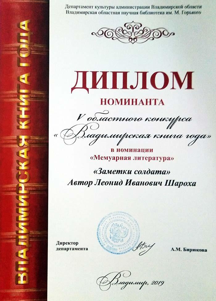 """Итоги областного конкурса """"Владимирская книга - 2019"""""""