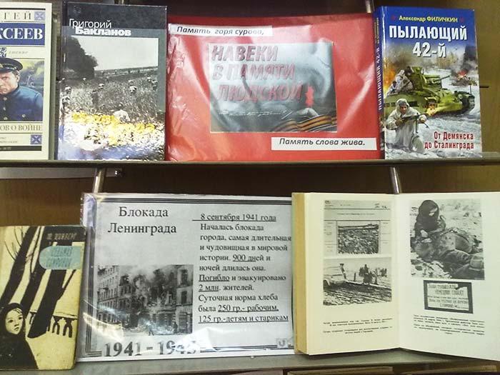 """Книжная выставка: """"Война в сердце, в памяти, в книгах"""" в Глубоковской СБ"""