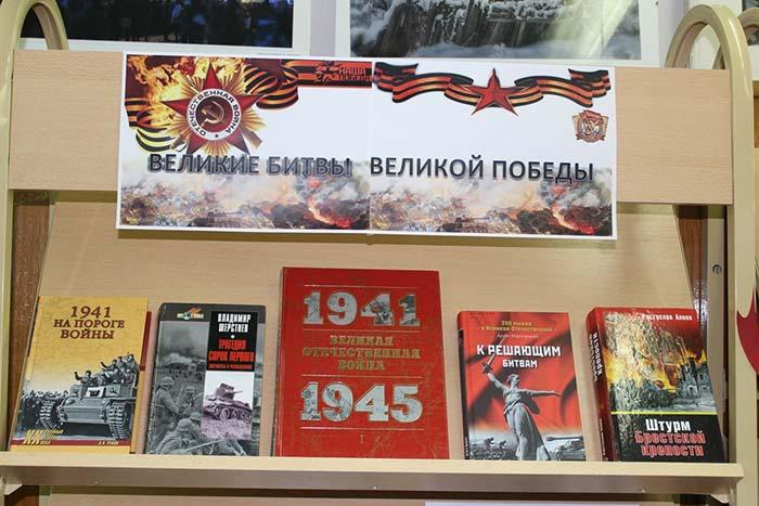 Книжная выставка «Великие битвы Великой Победы!»