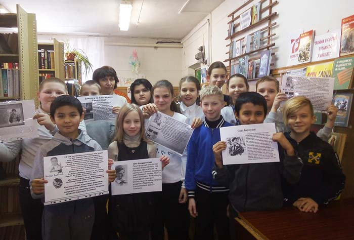 Урок мужества и патриотизма для учащихся 4 класса Глубоковской школы