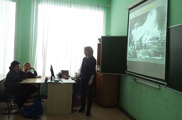 Урок мужества «Сталинград выстоял, Сталинград победил»